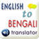 English to Bengali Tr...